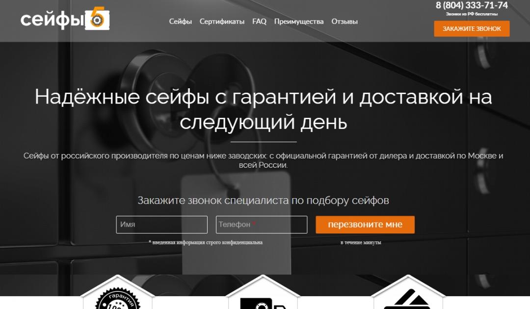 Продвижение сайта по продаже посадочного материала саранск продвижение интернет сайта
